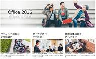 Office 2016の公式ページ