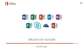 Office 2016のインストール画面