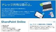 tn_tt_SharePoint.jpg
