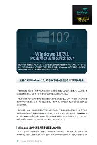 Windows 10ではPC市場の苦境を救えない