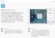 「iOS 9」のセキュリティ情報