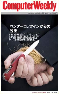 Computer Weekly日本語版 12月2日号