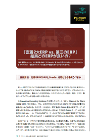 「定番2大ERP vs. 第三のERP」 結局どのERPが良いの?