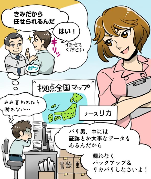 tt_aa_nurse_cut03_02.jpg