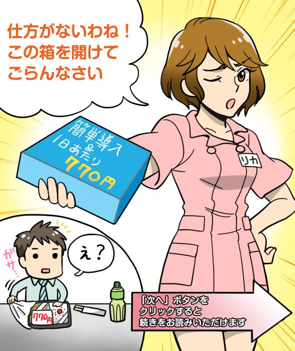 tt_aa_nurse_cut03_04.jpg