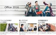 Microsoft Outlook 2016の公式Webページ