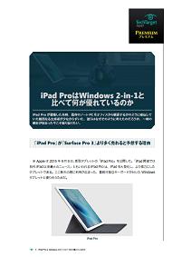 iPad ProはWindows 2-in-1と比べて何が優れているのか