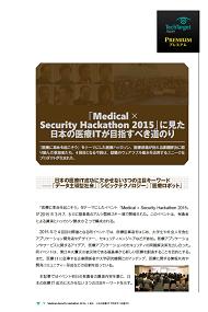 「Medical×Security Hackathon 2015」に見た、日本の医療ITが目指すべき道のり