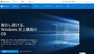 Windows 10の公式Webサイト