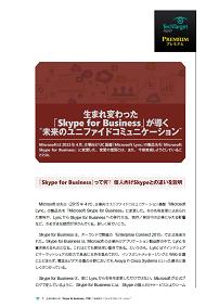 """生まれ変わった「Skype for Business」が導く""""未来のユニファイドコミュニケーション"""""""