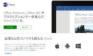 Microsoft Wordの公式Webページ