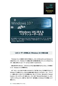 Windows 10に震えるベテランユーザーたち
