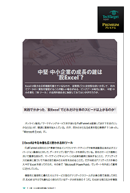 """中堅・中小企業の成長の鍵は""""脱Excel""""?"""