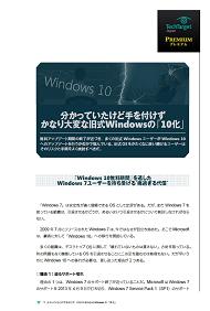 分かっていたけど手を付けず、かなり大変な旧式Windowsの「10化」