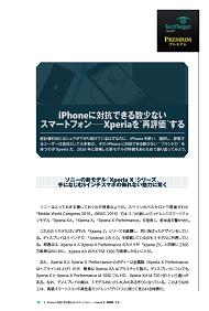 "iPhoneに対抗できる数少ないスマートフォン──Xperiaを""再評価""する"