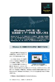 "Windows 10の「明」「暗」──""高速起動""と""データ収集""を詳しく見る"