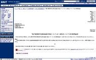 国税庁Webサイト