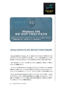 """Windows 10をほぼ""""ゼロ円""""で安全にする方法"""