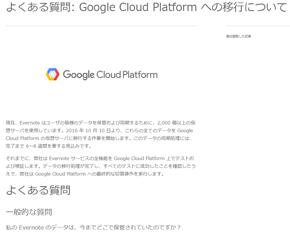 """「Evernote」がGoogleクラウドへ移行、""""ロックイン""""は怖くない?"""