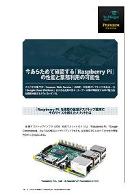 今あらためて確認する「Raspberry Pi」の性能と業務利用の可能性