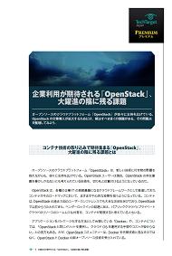 企業利用が期待される「OpenStack」、大躍進の陰に残る課題