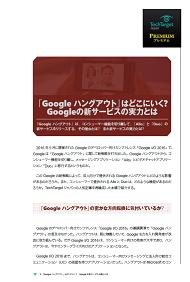 「Google ハングアウト」はどこにいく? Googleの新サービスの実力とは