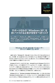 サポート切れの「Windows XP」を使いつづける企業が覚悟すべきリスク