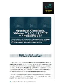 OpenStack、CloudStack、VMware、プライベートクラウドでベストな選択肢はどれ?