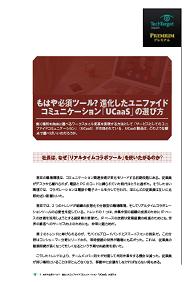 もはや必須ツール? 進化したユニファイドコミュニケーション「UCaaS」の選び方