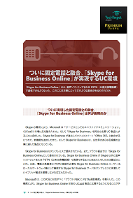 ついに固定電話と融合、「Skype for Business Online」が実現するUC環境