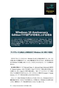 Windows 10 Anniversary EditionでIT部門が悲鳴を上げる理由