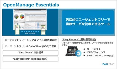複数のDell EMCサーバを一元管理するOpenManage Essentials