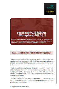 Facebookの企業向けSNS「Workplace」の実力とは