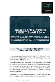 "「Windows 7/8.1」の更新方法""大幅変更""で右往左往する人々"