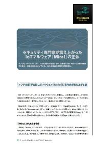 セキュリティ専門家が震え上がったIoTマルウェア「Mirai」の正体