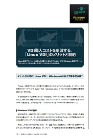 VDI導入コストを削減する、「Linux VDI」のメリットと制約