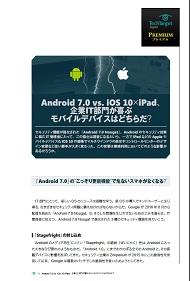 Android 7.0 vs. iOS 10×iPad、企業IT部門が喜ぶモバイルデバイスはどちらだ?