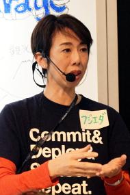 日本IBM 藤枝 久美子氏