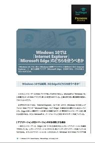 Windows 10では「Internet Explorer」「Microsoft Edge」のどちらを使うべきか