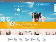 SAPジャパンSMB向けサイト