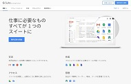 G Suiteの公式Webページ