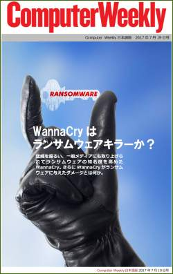 Computer Weekly日本語版 7月19日号:WannaCryはランサムウェアキラーか?