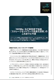 「NVMe」など新技術で加速、「ストレージネットワーク高速化技術」のこれまでと今後