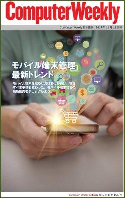 Computer Weekly日本語版 11月15日号:Wモバイル端末管理最新トレンド