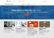 「Evaluation Center」