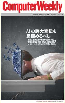 Computer Weekly日本語版 12月6日号:AIの誇大宣伝を見極めるべし