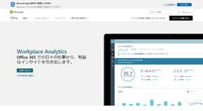 Workplace Analytics(出典:日本マイクロソフト)