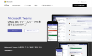 「Microsoft Teams」