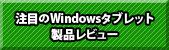 注目のWindowsタブレット製品レビュー