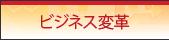 【ビジネス変革】